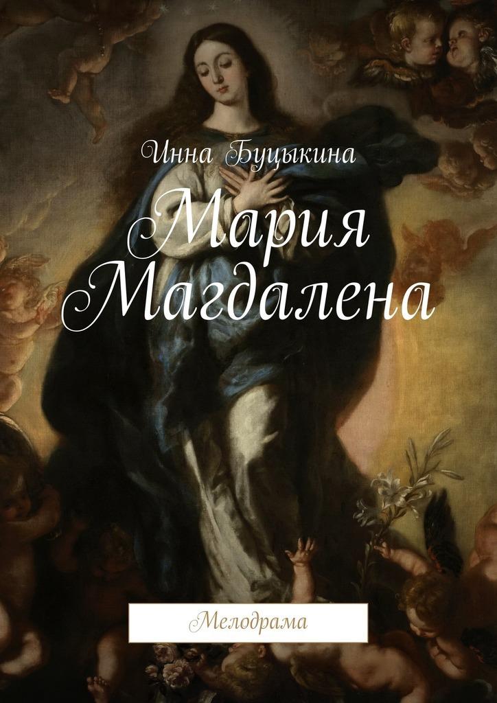 яркий рассказ в книге Инна Буцыкина