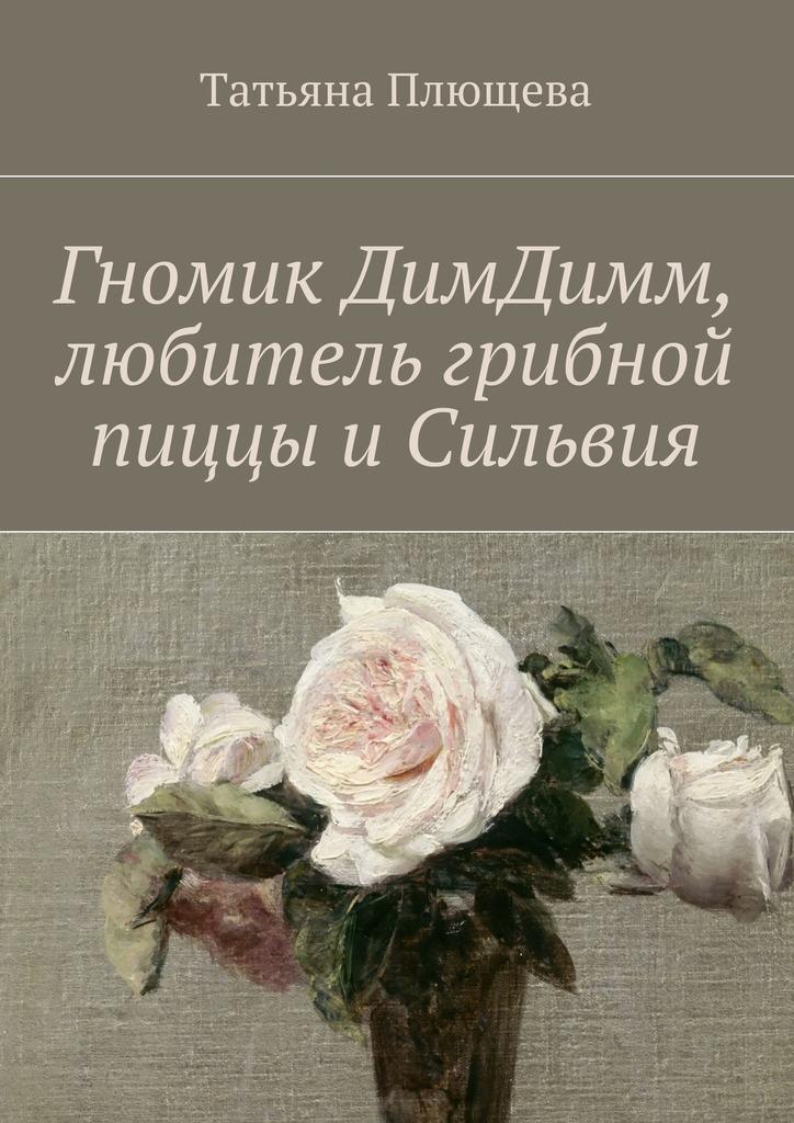 Татьяна Плющева бесплатно