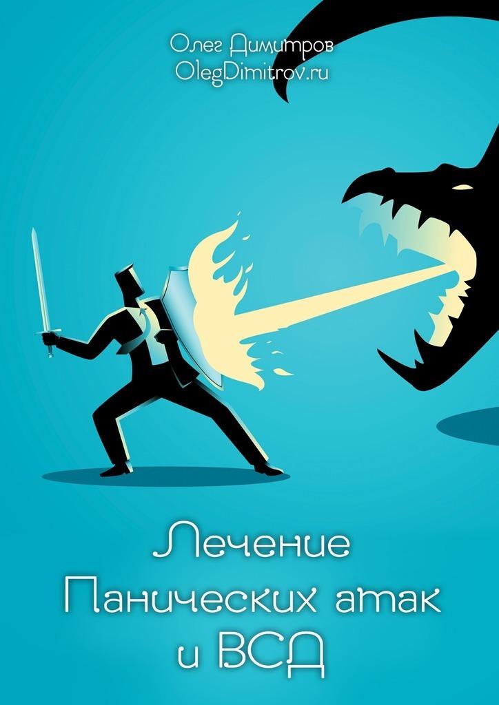 Олег Димитров - Лечение панических атак и ВСД