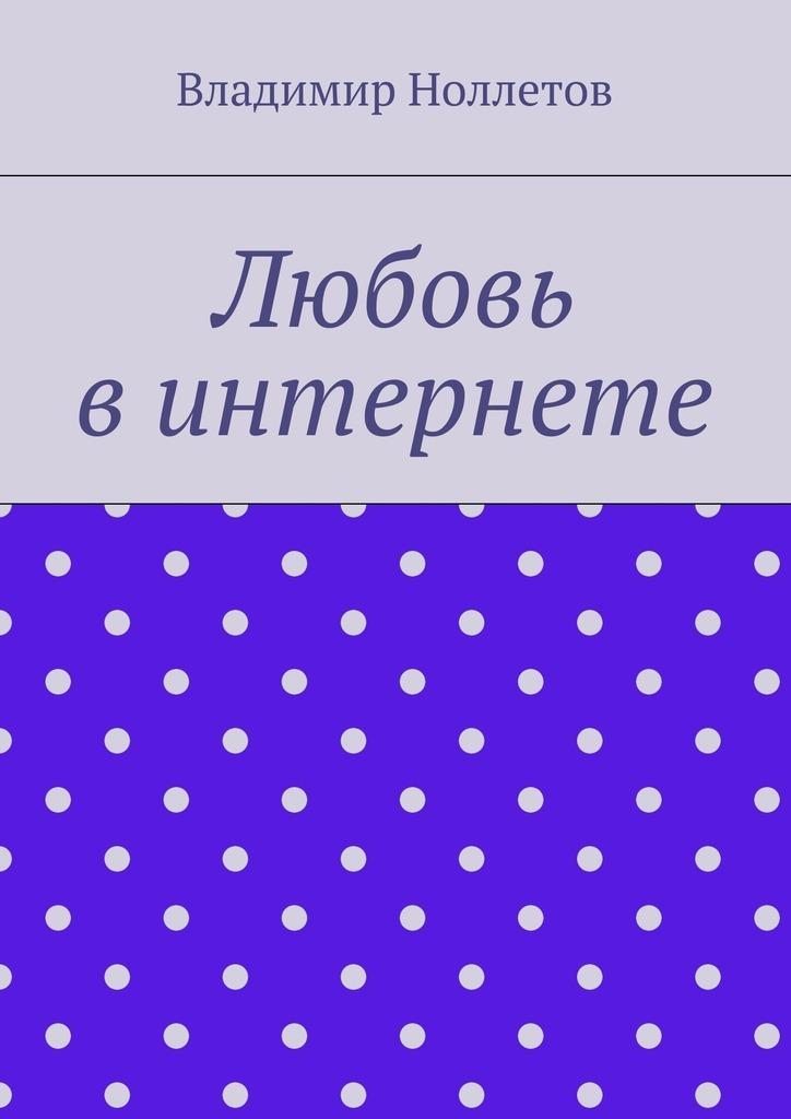 Владимир Ноллетов Любовь винтернете