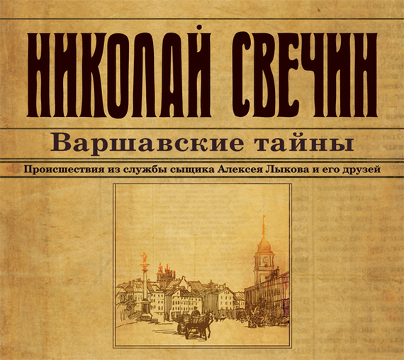 Николай Свечин Варшавские тайны свечин н московский апокалипсис