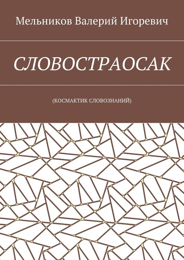 Валерий Мельников - СЛОВОСТРАОСАК. (КОСМАКТИК СЛОВОЗНАНИЙ)
