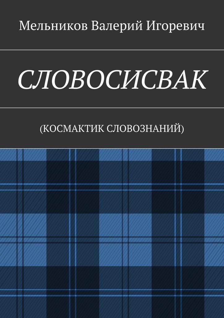 Обложка книги СЛОВОСИСВАК. (КОСМАКТИК СЛОВОЗНАНИЙ), автор Мельников, Валерий Игоревич