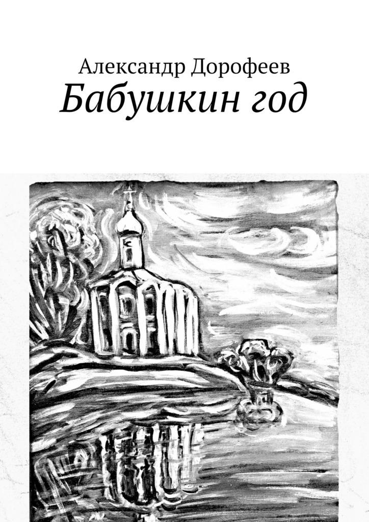 Александр Дорофеев Бабушкингод