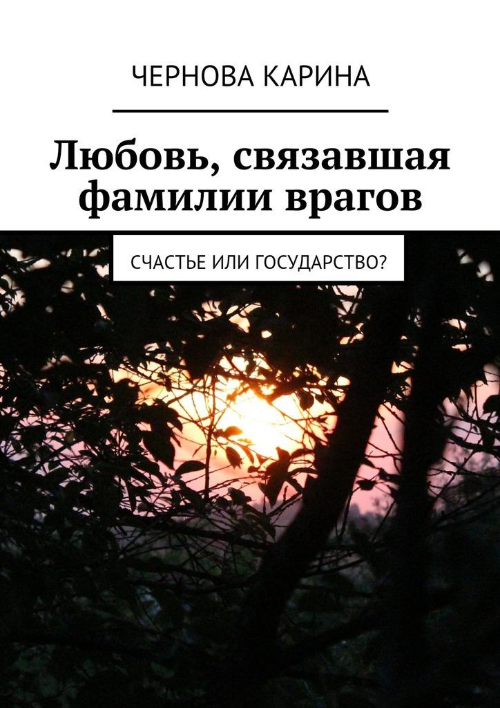 Карина Чернова Любовь, связавшая фамилии врагов. Счастье или государство? familii komandirov predatelej