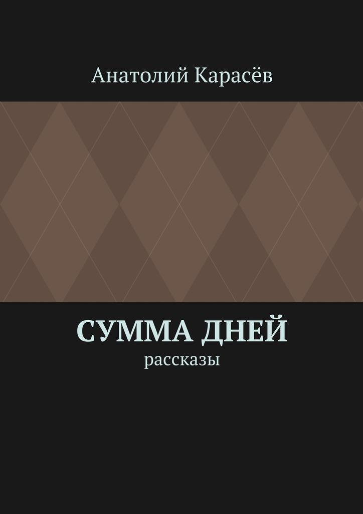 интригующее повествование в книге Анатолий Карас в