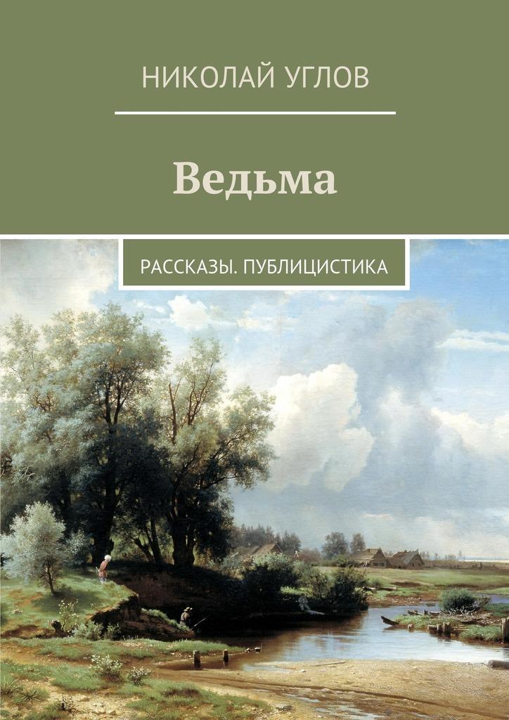 Николай Углов Ведьма. Рассказы. Публицистика фолкнер у деревушка
