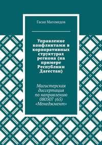 - Управление конфликтами в корпоративных структурах региона (на примере Республики Дагестан). Магистерская диссертация понаправлению 080507(65) «Менеджмент»