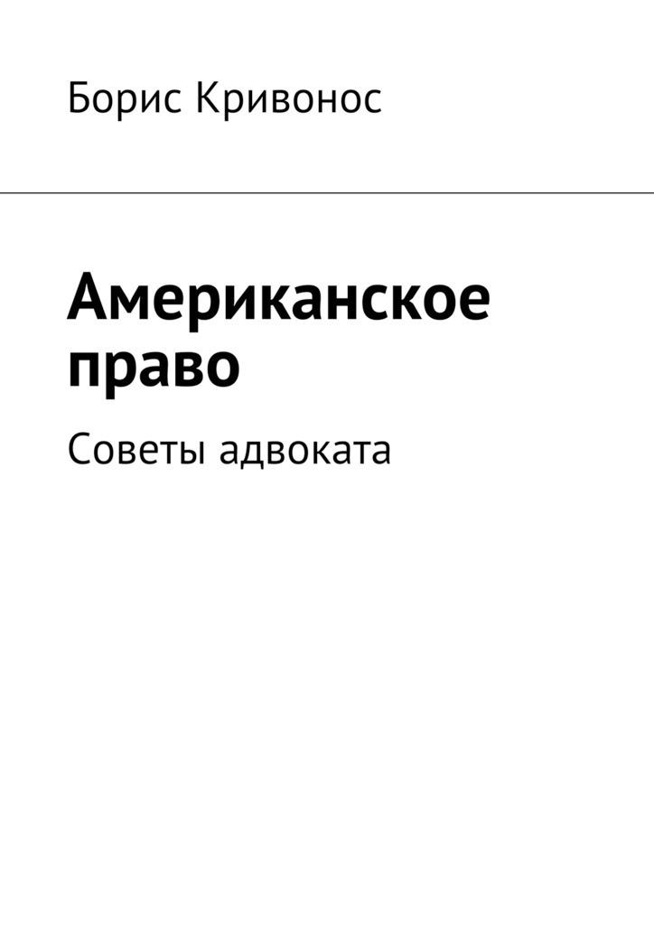 Борис А. Кривонос бесплатно