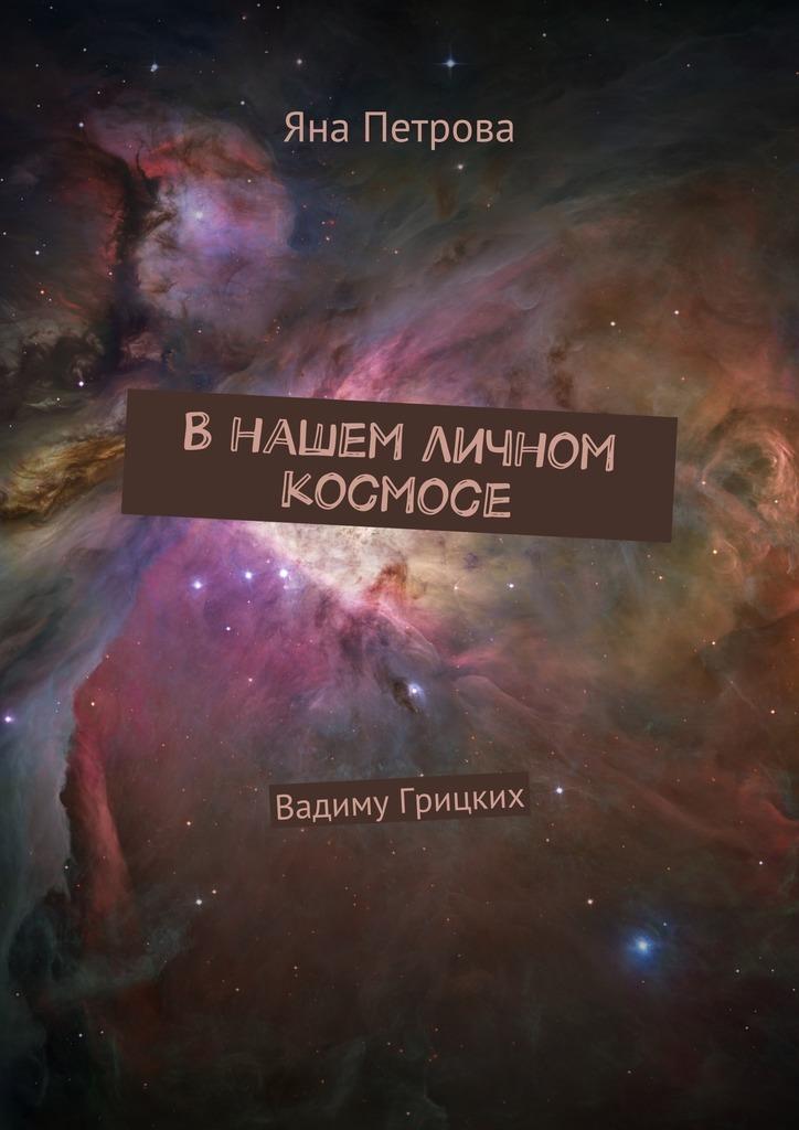 занимательное описание в книге Яна Петрова