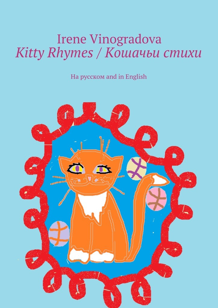 Irene Vinogradova Kitty Rhymes / Кошачьи стихи. На русском and in English