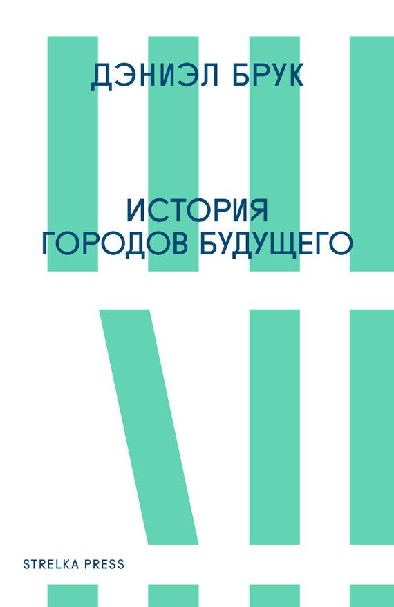 Дэниэл Брук История городов будущего двери форпост в зеленограде
