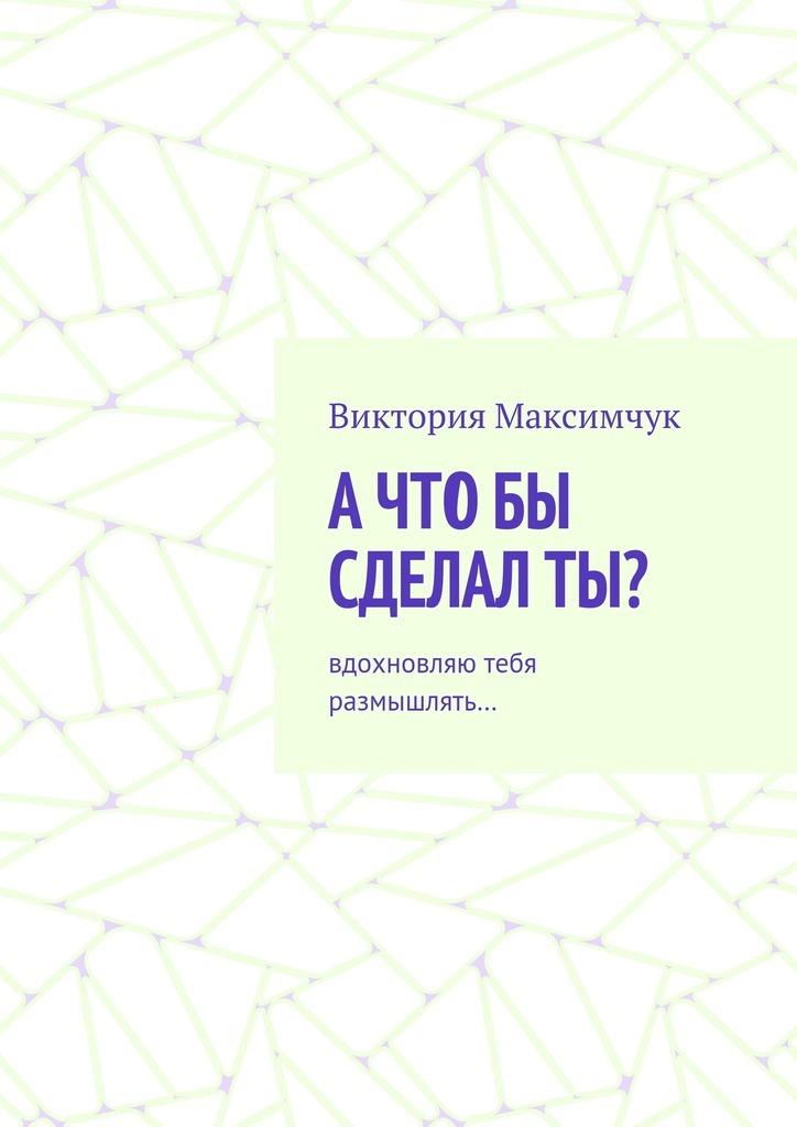Виктория Максимчук бесплатно