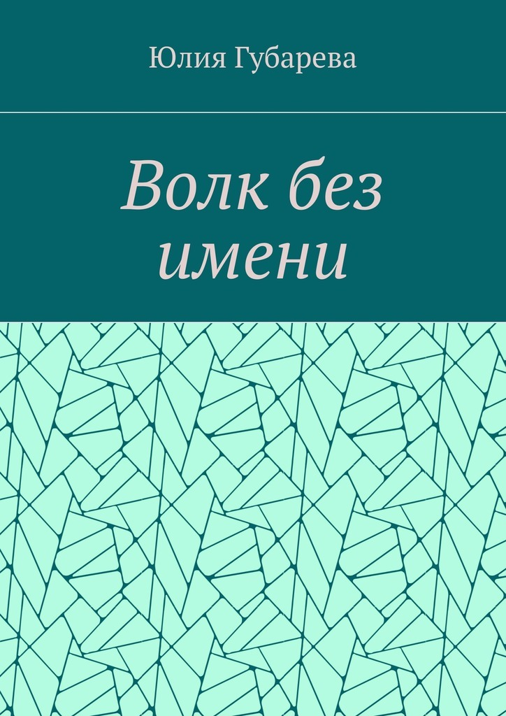 Юлия Губарева Волк без имени юлия комольцева я балдею от его ямочек