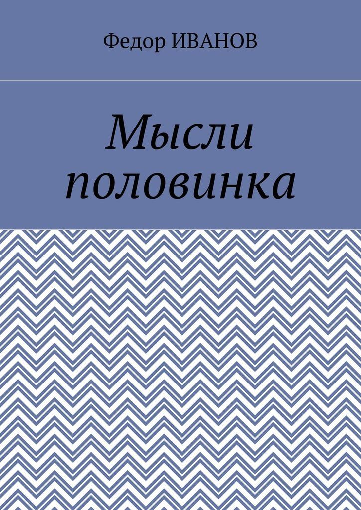 Федор Иванов Мысли половинка ISBN: 9785448394201 федор иванов альфия