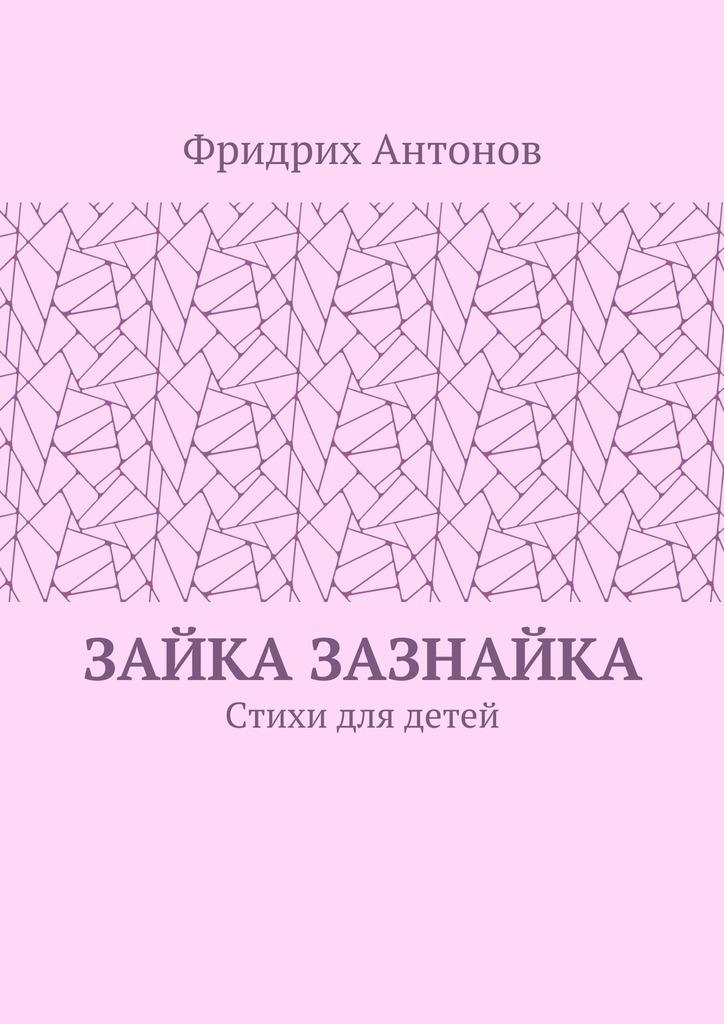 Фридрих Антонов Зайка Зазнайка. Стихи для детей стихи для детей