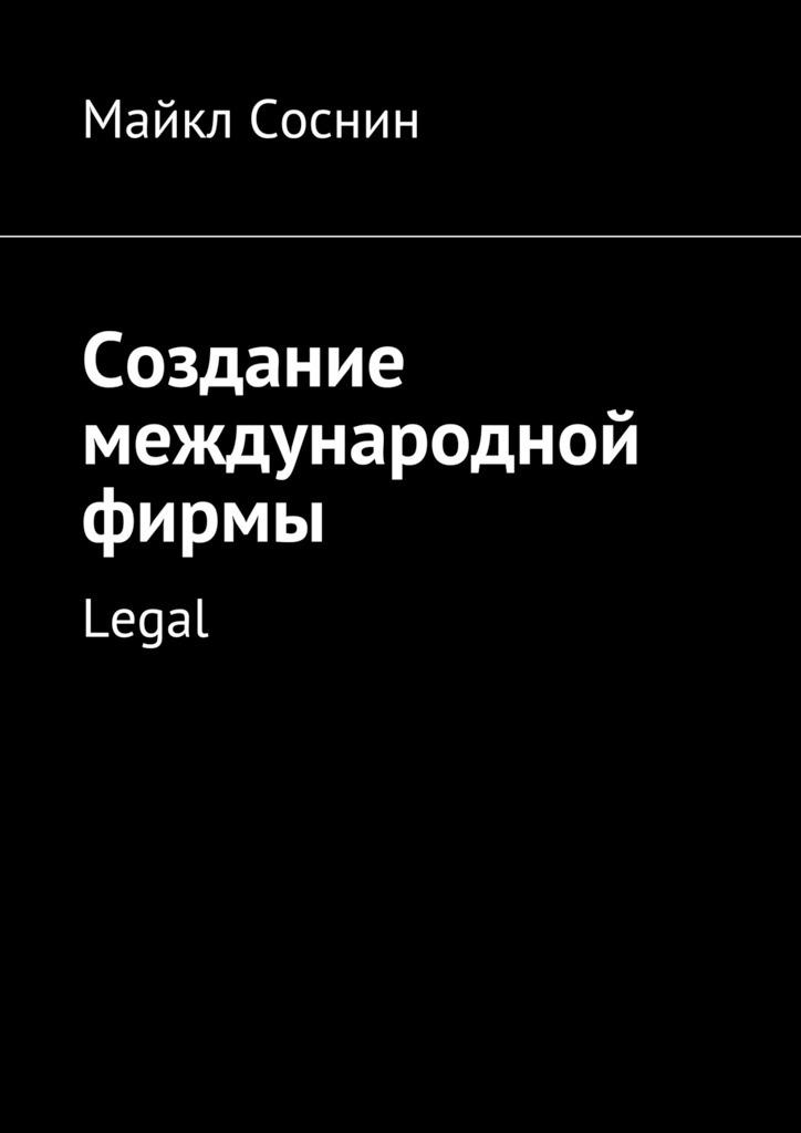 Майкл Соснин Создание международной фирмы. Legal майкл соснин создание международной фирмы