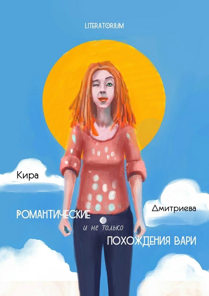 Обложка книги Романтические инетолько похожденияВари, автор Дмитриева, Кира