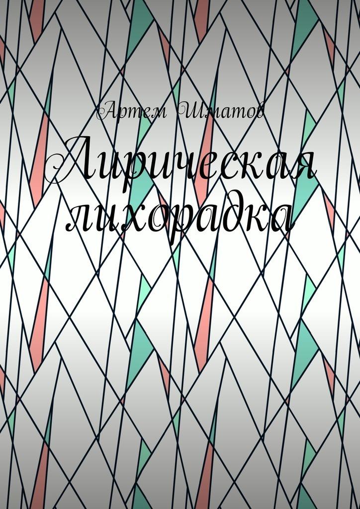 Обложка книги Лирическая лихорадка, автор Шматов, Артем