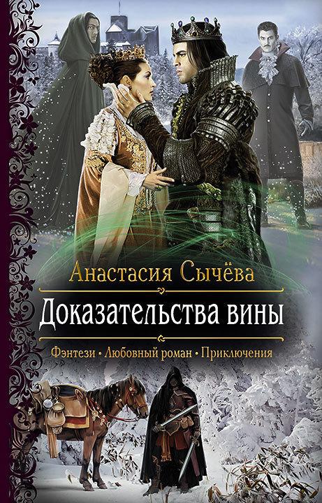 Анастасия Сычёва Доказательства вины анастасия сычёва доказательства вины