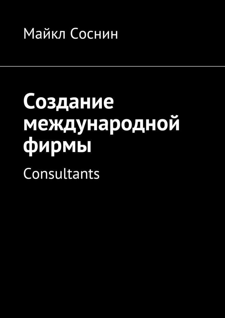 Майкл Соснин Создание международной фирмы. Consultants майкл соснин создание международной фирмы