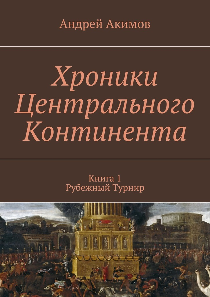 Андрей Акимов - Хроники Центрального Континента. Книга1. Рубежный Турнир