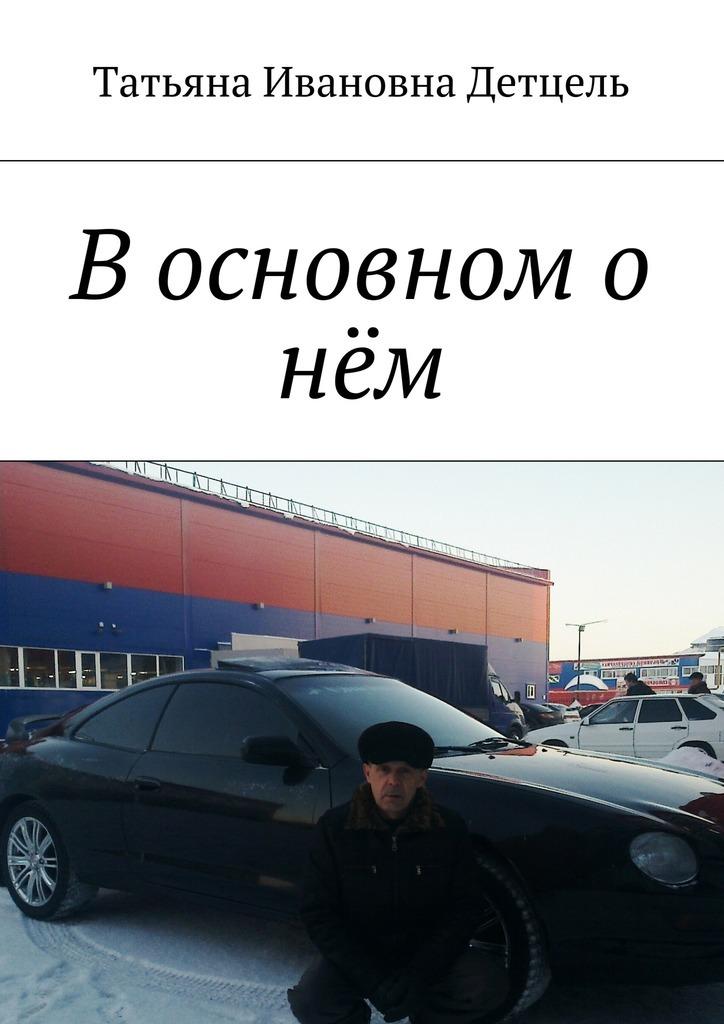 Татьяна Ивановна Детцель В основном о нём татьяна детцель распопова любовь стихи