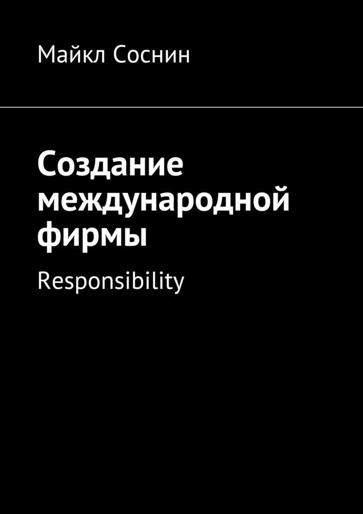 Майкл Соснин Создание международной фирмы. Responsibility майкл соснин создание международной фирмы