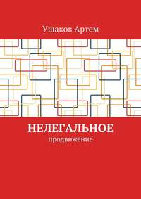 Ушаков, Артем  - Нелегальное продвижение