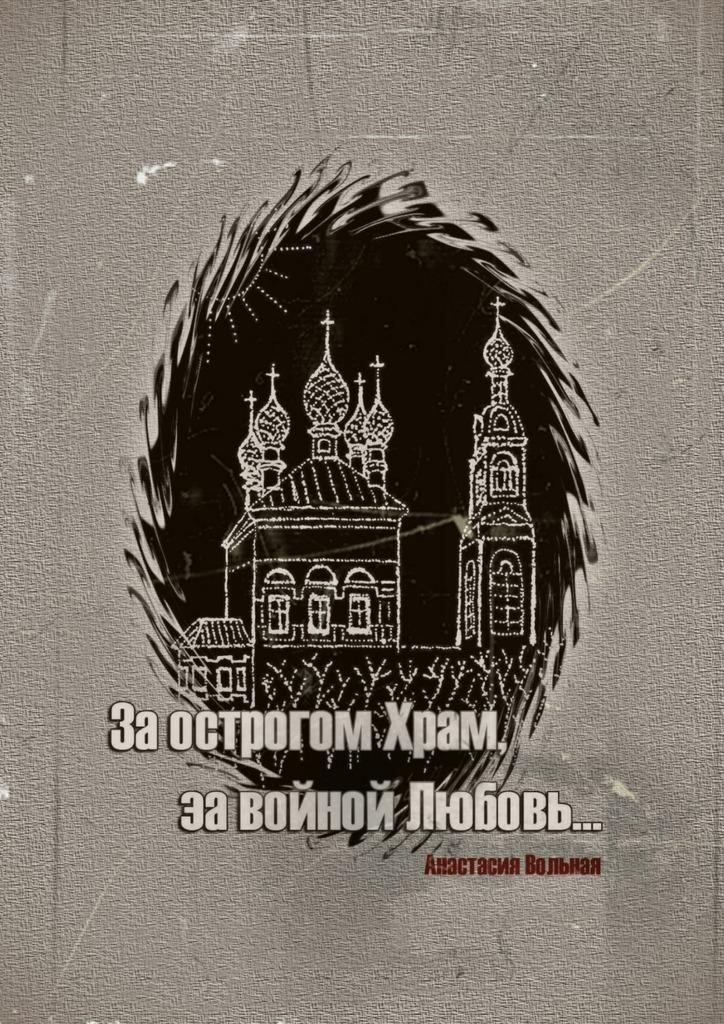 Анастасия Вольная Заострогом Храм, завойной Любовь… эксмо чужестранка книга 2 битва за любовь