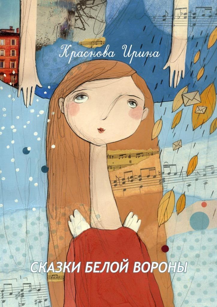 цены Ирина Краснова Сказки белой вороны