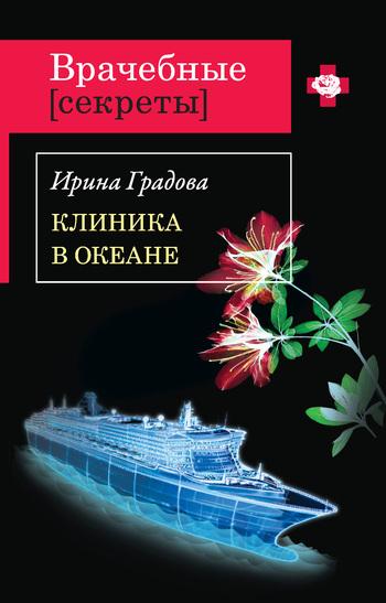 Ирина Градова Клиника в океане