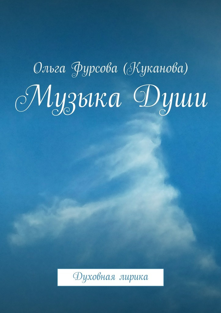 Ольга Фурсова (Куканова) МузыкаДуши. Духовная лирика книгу бальзам для души