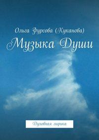 Куканова, Ольга Фурсова  - МузыкаДуши. Духовная лирика