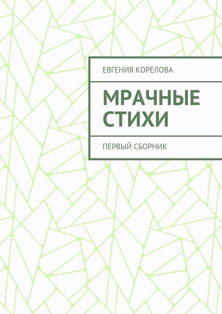 Евгения Корелова Мрачные стихи. Первый сборник евгения полька людям очень нужны стихи
