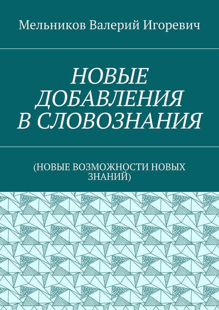 Валерий Игоревич Мельников