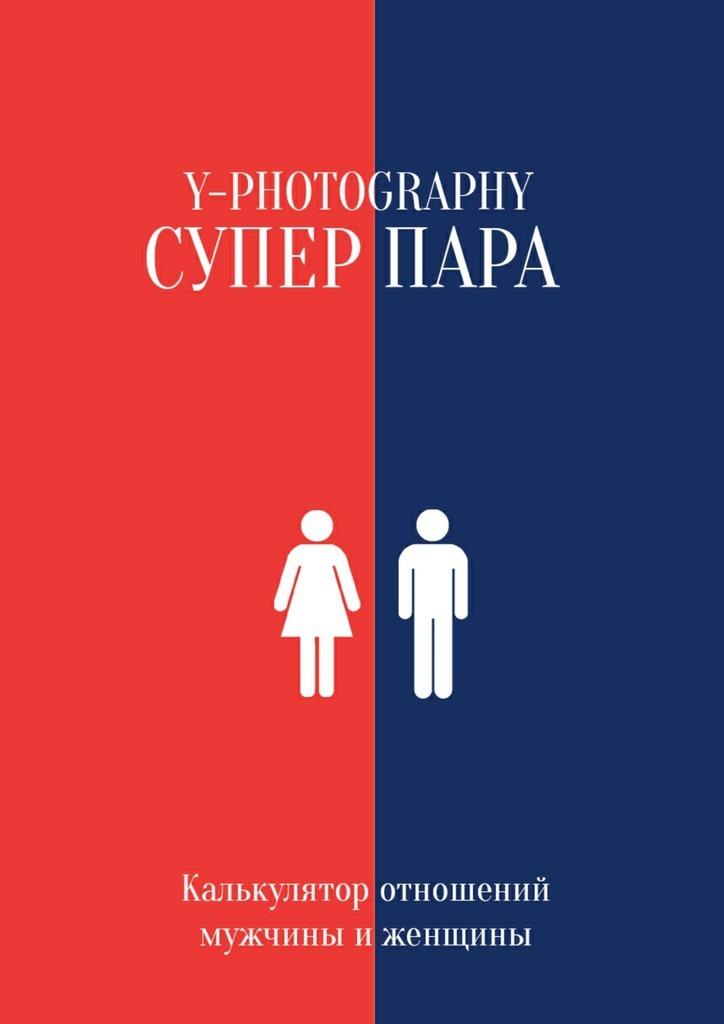 Y-Photography - Суперпара. Калькулятор отношений мужчины иженщины