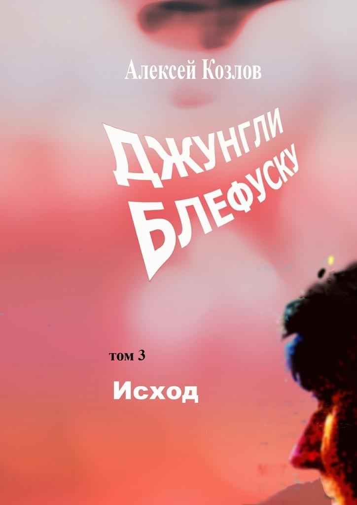 интригующее повествование в книге Алексей Козлов