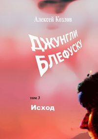 Козлов, Алексей  - Джунгли Блефуску. Том 3. Исход