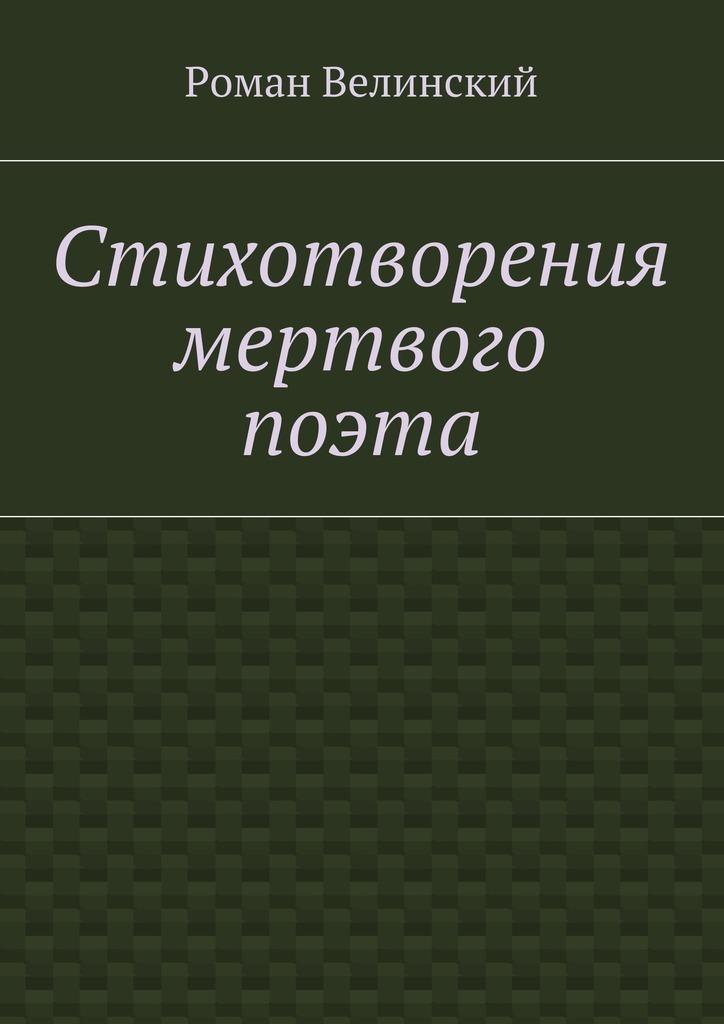 захватывающий сюжет в книге Роман Велинский