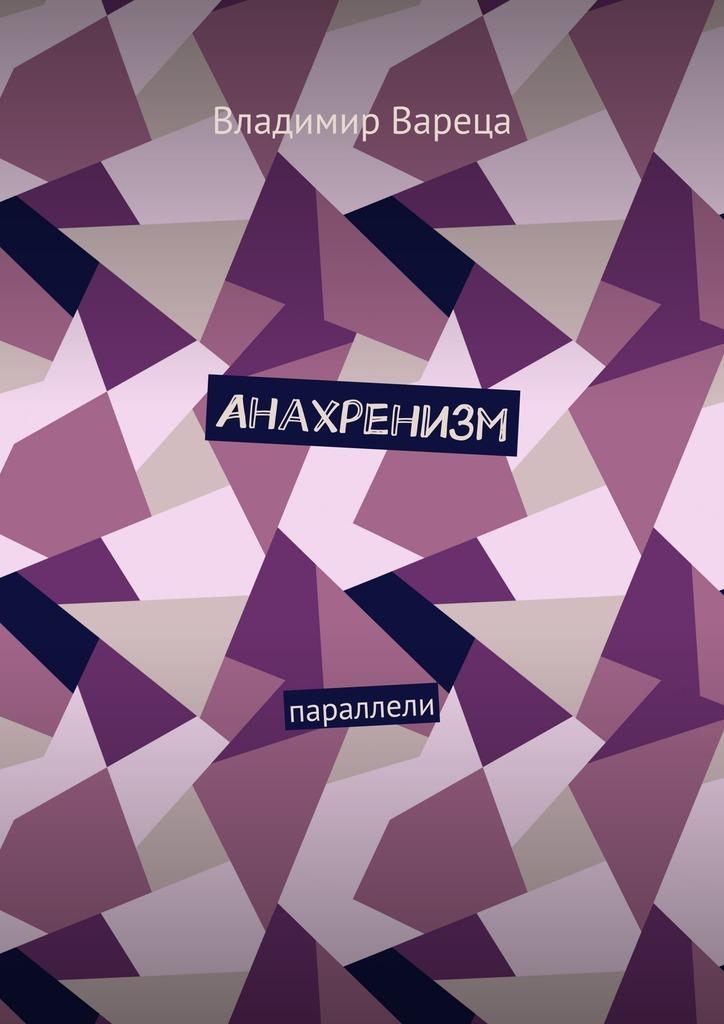 Владимир Викторович Вареца бесплатно
