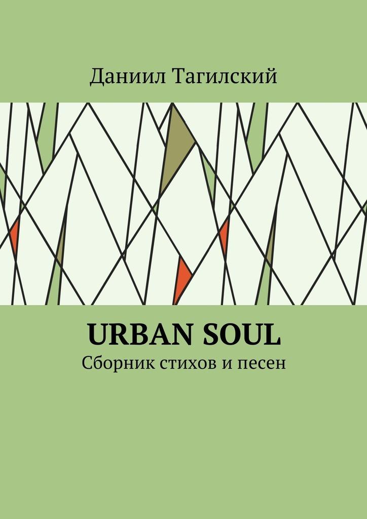 Даниил Тагилский UrbanSoul. Сборник стихов ипесен никак нигде никогда