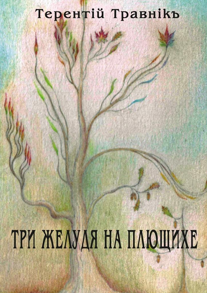 Терентiй Травнiкъ Три желудя на Плющихе терентiй травнiкъ мгновенья осени моей стихотворения