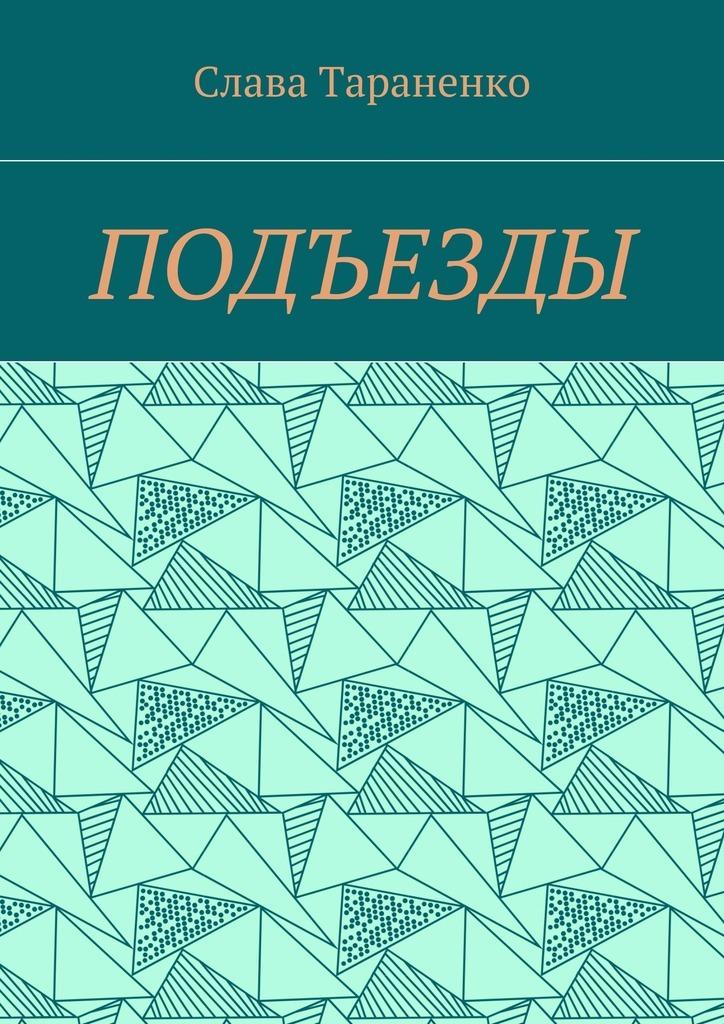 Слава Тараненко бесплатно