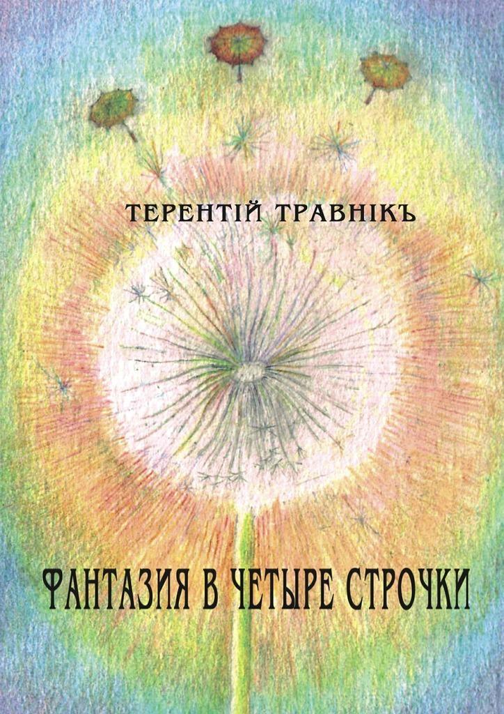 Терентiй Травнiкъ Фантазия в четыре строчки терентiй травнiкъ мгновенья осени моей стихотворения
