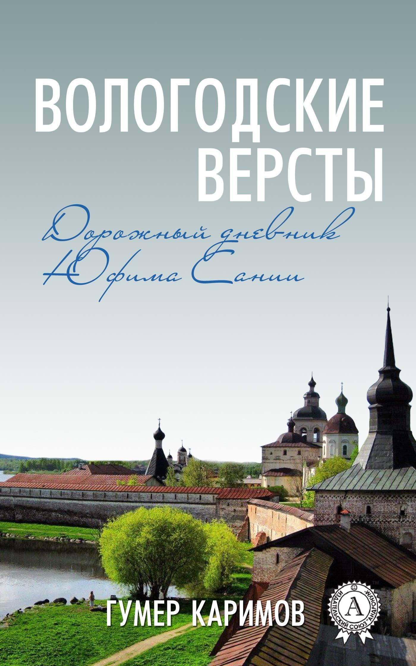 яркий рассказ в книге Гумер Каримов