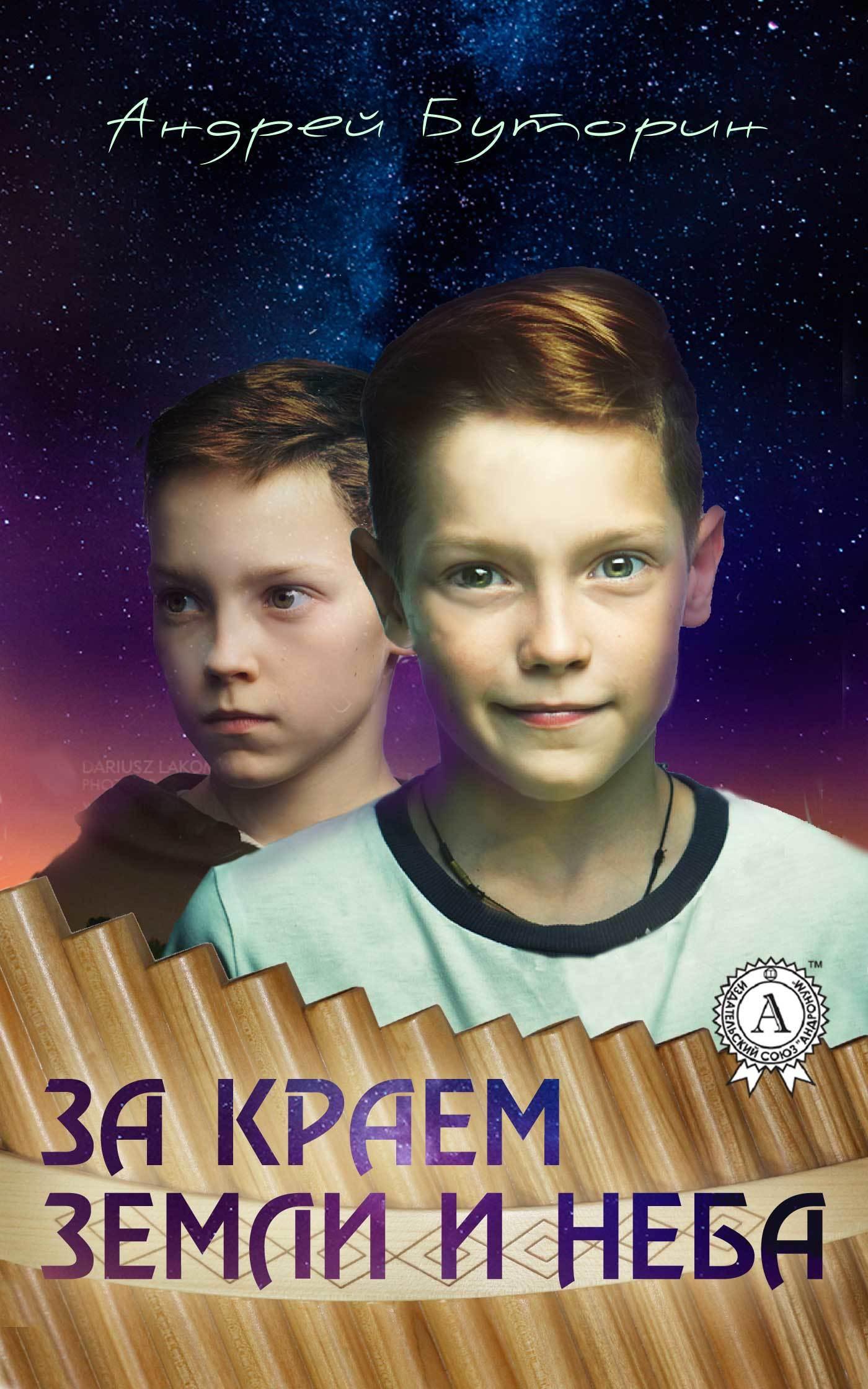 Андрей Буторин - За краем земли и неба