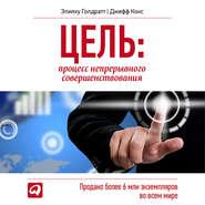 АУДИОКНИГА MP3. Цель. Процесс непрерывного совершенствования