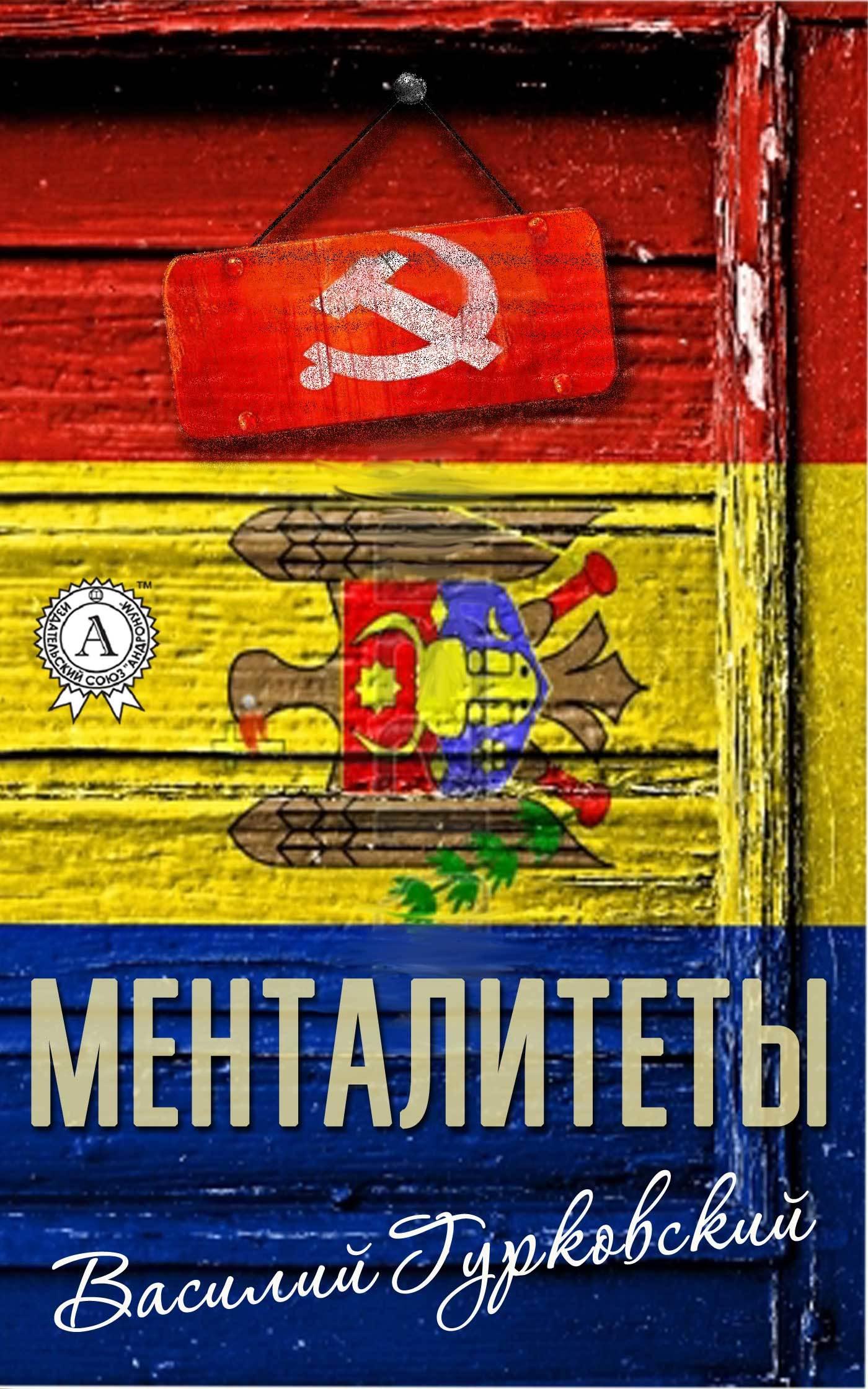 Василий Гурковский Менталитеты