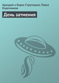 - День затмения